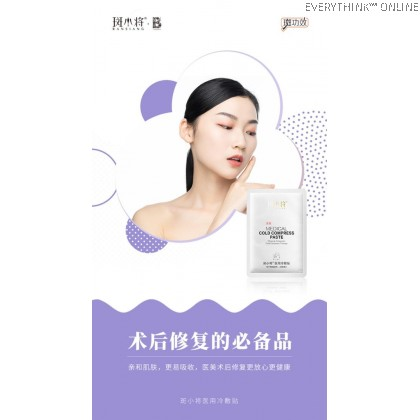 BANSJANG MADE BY BANSBAO COLD COMPRESS PASTE MASK 20PIECES PHYSICAL ANTPYRETIC COLD COMPRESS THERAPY IMMEDIATE SOOTHING